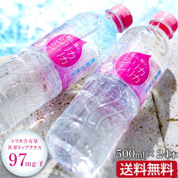 【公式/送料無料】シリカシリカ500ml24本 シリカ水 ミネラルウォーター 国産天然水 シリカ(<strong>ケイ素</strong>)の含有量97mg/L世界最高水準!