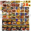 (人気カレー店24点セット)ハウス・エスビー食品 選ばれし人気店 噂の名店 神田