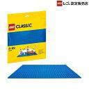 RoomClip商品情報 - レゴ (LEGO) クラシック 基礎板 <ブルー> 10714