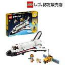 【レゴ(R)認定販売店】レゴ (LEGO) クリエイター スペースシャトルの冒険 31117 || おもちゃ 玩具 ブロック 男の子 女の子 おうち時間 インテリア ディスプレイ 3in1 宇宙 プレゼント ギフト 誕生日 クリスマス