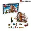 【流通限定商品】レゴ (LEGO) クリエイター エキスパート ジンジャーブレッドハウス 10267 おもちゃ 玩具 ブロック 男の子 大人 オトナレゴ インテリア ディスプレイ おしゃれ ホビー 模型 プレゼント ギフト 誕生日 クリスマス
