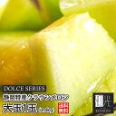 母の日 静岡産 クラウンメロン 大玉1玉 DOLCEシリーズ メロン マスクメロン 贈答用 ギ