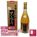 黒麹もろみ酢 黒長寿 (パッションフルーツ果汁ブレンド) 7...