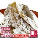 干し芋 茨城県のおじさんの 干しいも 1袋150g ネコポス ほしいも おやつ 【3袋以上で送料無料】