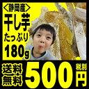 干し芋 静岡県掛川市赤堀さんの 干しいも ( ほしいも )180g1袋「メール便でお届け」「3袋まで