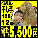 干し芋 【茨城産】茨城のおじさんの手作りの 干いも ( ほしいも )150g 12袋入り「北海道・沖縄は+540円」