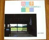 美しい古き良き日本を表現し続けた版画家■海野光弘の画集です。海野光弘の木版画作品1 四季・春