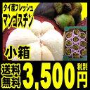 マンゴスチン【予約受付】【送料無料】タイ産 フレッシュ マンゴスチン小箱 (約8〜12個入り)一番品質が良い農園のものにこだわって航空便(エアー)で輸入しました。「北海道・沖縄は+540円」
