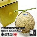 【糖度保証】 静岡産 クラウンメロン マスクメロン 中玉 1玉 DOLCEシリーズ 化粧箱入り 【#