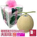 ラッピング 静岡産 クラウンメロン 大玉 1玉 (1.4kg前後) マスクメロン 箱入り 贈答 ギフト 内祝い 果物 フルーツ