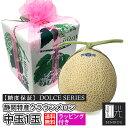 ショッピングメロン 【糖度保証】 ラッピング 静岡産 クラウンメロン マスクメロン DOLCEシリーズ 中玉 (1.2キロ前後) 1玉 箱入り 贈答 ギフト 内祝い 果物 フルーツ