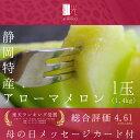静岡産 アローマメロン 大玉(1.4kg前後)1玉(化粧箱入...