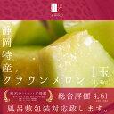敬老の日 お中元 静岡産 クラウンメロン マスクメロン 大玉(1.4キロ前後)1玉 箱入
