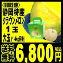 静岡産 クラウンメロン 大玉(1.4キロ前後)1玉 箱入り「...
