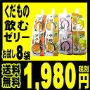 【送料無料!】飲むゼリー お試しセット(8袋入)「北海道・沖縄は+540円」