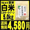 【送料無料】小畑さんのミルキークイーン精米( 白米 ) 5kg「北海道・沖縄は+540円」