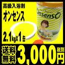 オンセンス 1缶(2.1キロ ギフト 贈答 お歳暮 ギフト 入浴剤 入浴 バスグッズ お風呂