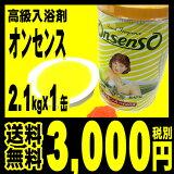 入浴剤 【あす楽対応】【】オンセンスパインバス(2.1キロ缶) 1缶「北海道・沖縄は+540」