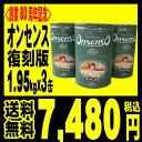 ★復刻版★オンセンスパインバス(1.95キロ缶)3缶セット「北海道・沖縄は+540円」