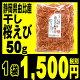 由比の佐野さんちの桜えび(素干し) 50g
