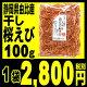 由比の佐野さんちの桜えび(素干し) 100g