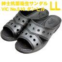 便所サンダル ニシベケミカル 紳士抗菌衛生サンダル VIC No.510 ダンヒルメタリック(LLサイズ)
