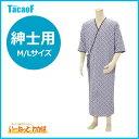 【紳士】幸和製作所 おくみ付きねまき 紳士用(PA02G ) M/Lサイズ 作務衣 介護パジ