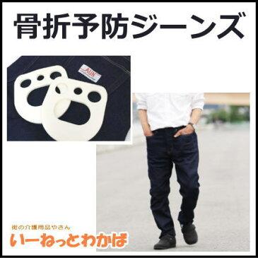 エナジーフロント 骨折予防に プラスパッドジーンズ(パッド入り) SS〜LLサイズ 男女兼用 夏用冬用
