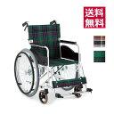 【非課税】松永製作所 スタンダード車椅子 アルミAR 自走式 AR-271B 高床タイプ 【メーカー直送】