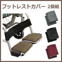 【キヨタ】車椅子用 フットレストカバー(2個組)(KR-13)【車いす】【事故防止】【足置きカバー】