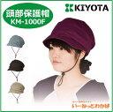 キヨタ 転倒事故防止 頭部保護帽子 衝撃吸収 おでかけヘッドガード Fタイプ 婦人/紳士