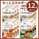 【マルハニチロ】もっとエネルギーシリーズ 牛肉おじや・ちゃんぽん・スパゲッティ・