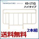 【非課税】パラマウントベッド ベッドサイドレール スタンダー...