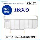パラマウントベッド ベッドサイドレール用 クリアカバー(KS...