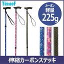 【伸縮】テイコブ カーボンステッキ CAE01 幸和製作所 伸縮タイプ(一本杖) 歩行 杖 軽量 おしゃれ シニア 送料無料 折りたたみ不可