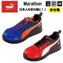 ショッピングpuma PUMA 安全靴 ローカットセーフティー Marathon マラソン プーマ 作業靴 安全スニーカー ワーキングシューズ ワークシューズ おしゃれ JSAA A種 4E 25.0〜28.0
