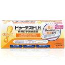 【第1類医薬品】ドゥーテストLHa 12回分 排卵日予測検査薬 送料無料