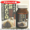 【エントリーで5倍】【アウトレット品】ユウキ製薬 醗酵黒にんにく粒 120粒