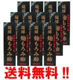 琉球 麹もろみ酢 900ml×12本 【smtb-TD】【tohoku】【1ケース】