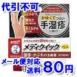 【第(2)類医薬品】 メディクイッククリームS 8g 【ゆうメール送料80円】