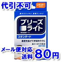 ブリーズライト 肌色 レギュラー お徳用30枚入 【ゆうメール送料80円】...:benkyo:10147480