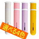 スティック加湿器 選べるカラー4種類【5,400円以上で送料無料】