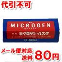 【第1類医薬品】 ミクロゲンパスタ 6g 【ゆうメール送料80円】