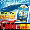 【送料無料(メール便)】DHA&EPAα