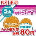 メルサボン スキンケアクリーム ハーバルグリーンセット(大缶150g+中缶65g) ゆうメール送料80円