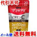 UHA味覚糖 グミサプリ ビタミンC 20日分 40粒 メール便送料無料