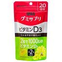UHA味覚糖 グミサプリ ビタミンD3 20日分 40粒【ゆうメール送料無料】