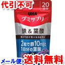 UHA味覚糖 グミサプリ 鉄&葉酸 20日分 40粒 ゆうメール送料無料