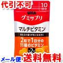 UHA味覚糖 グミサプリ マルチビタミン 10日分 20粒 メール便送料無料