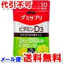 UHA味覚糖 グミサプリ ビタミンD3 10日分 20粒【ゆうメール送料無料】